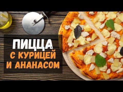 Пицца с курицей и ананасом - рецепт в домашних условиях - DomaVideo.Ru