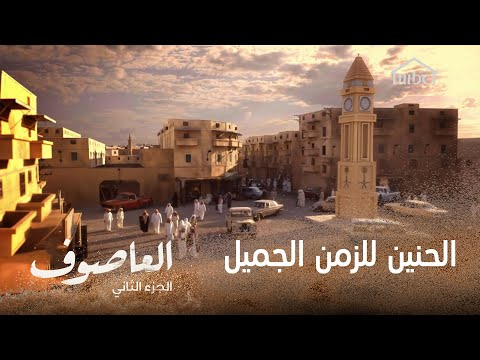 """الجزء الثاني من """"العاصوف """": إطلالة على الحياة في السعودية منذ السبعينيات"""
