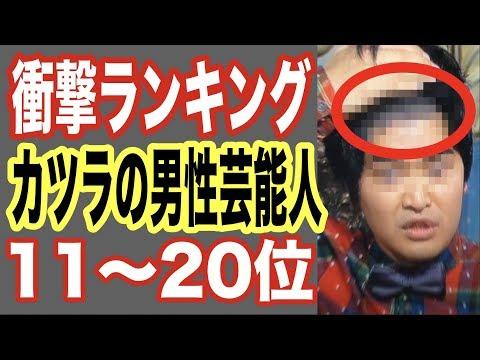 【衝撃発覚】カツラの男性芸能人ランキング11-20位!薄毛でかつらをカ …