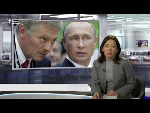 Кремль ответил на доклад о кибератаках (видео)