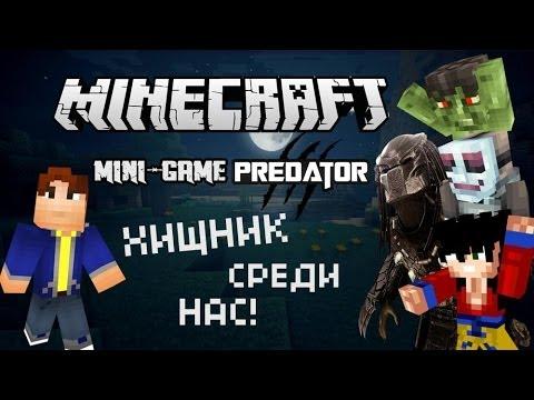 ХИЩНИК СРЕДИ НАС! (MINECRAFT MINI-GAME) [Predator]