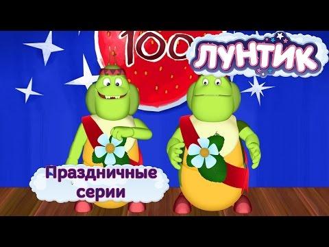 Лунтик и его друзья - Праздничные серии. Осень 2016 (видео)