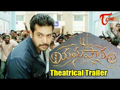 Yamapasam Movie Trailer HD, Jayam Ravi and Lakshmi Menon