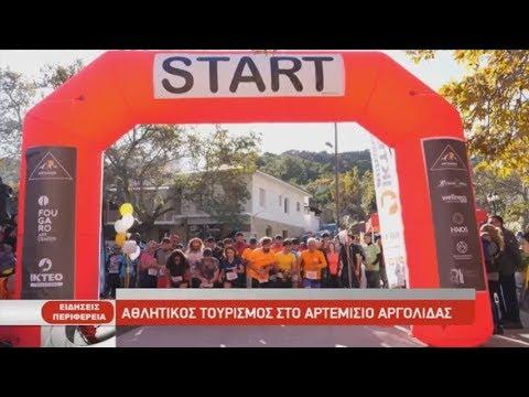 Αθλητικός τουρισμός στο Αρτεμίσιο Αργολίδας  04/12/2019   ΕΡΤ