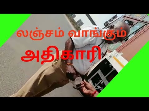 லஞ்சம் வாங்கும் police/ LIVE Report