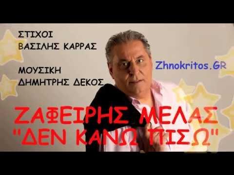 Ζαφείρης Μελάς | Δεν κάνω πίσω |Zafeiris Melas |Den kanw pisw |New Single 2015 2016