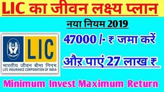 Video LIC के जीवन लक्ष्य प्लान के अंतर्गत आप मात्र ₹47 हज़ार जमा करके पा सकते हैं ₹27 लाख की नगद राशि ll MP3, 3GP, MP4, WEBM, AVI, FLV Juni 2019