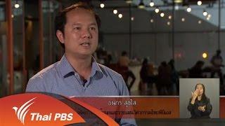 เปิดบ้าน Thai PBS - การยุติการออกอากาศทีวีแอนะล็อกแห่งแรกของประเทศไทย