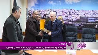 نادي خريجي الفاضلية وبنك القدس يقدمان 68 منحة دراسية لطلبة الفاضلية والعدوية