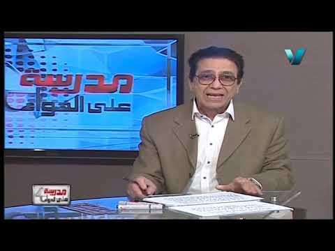 رياضة 3 ثانوي استاتيكا ( مراجعة 2 ) أ ماهر نيقولا أ خالد عبد الغني 11-04-2019
