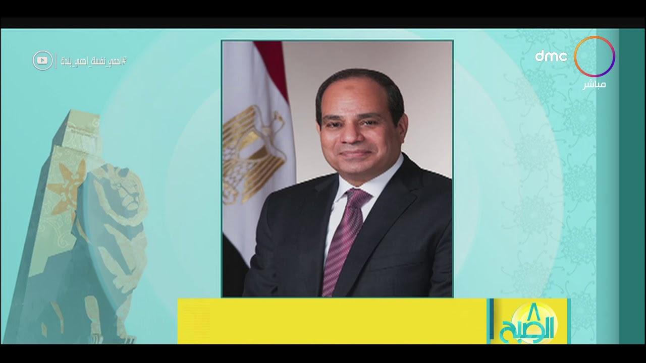 8 الصبح - الرئيس السيسي يصدق على فتح اعتماد إصافي بالموازنة العامة للدولة بـ 10 مليارات جنيه