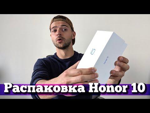 Распаковка Honor 10 (видео)