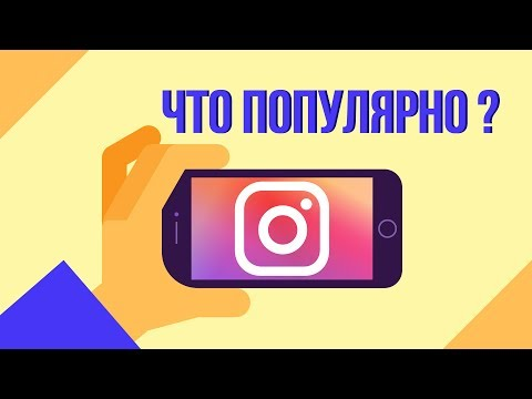 Самые популярные темы в Инстаграм. Как выбрать тему для блога в Инстаграм - DomaVideo.Ru