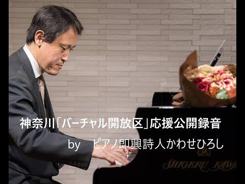 オリジナル曲「忘れかけていた旅」神奈川「バーチャル開放区」応援公開演奏動画!の画像
