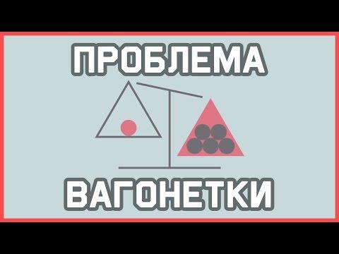 Еdu: Пожертвуете ли вы одним человеком ради пятерых - DomaVideo.Ru