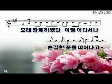 [2020.09.13] 섬기는교회 주일오전예배 실황