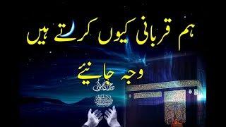 Eid Mubarak 2018 | Special Eid ul Adha status | Bakra Eid | Qurbani Eid 2018 | By Gold3n Wordz.