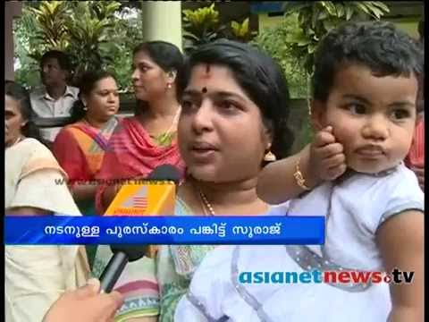 Family - Suraj Venjaramood's family replies on the best actor award. Suraj is from Venjaramood of Trivandrum district. The family members say the award was unexpected.