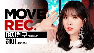 "Video ★최초공개★ 여자친구 신곡 ""해야"" 안무 영상!! GFRIEND - Sunrise 