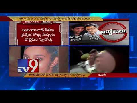 Aarushi-Hemraj murder case || Allahabad HC acquits Nupur, Rajesh Talwar - TV9