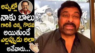 Megastar Chiranjeevi Reveals Interesting Facts About SP Balasubrahmanyam