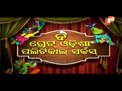 The Great Odisha Political Circus Ep 477 14 Oct 2018 | Odia Stand Up Comedy Show - OTV