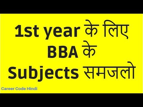 BBA ke Subjects for 1st year explained by Vicky Shetty