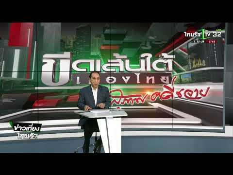 ลุ้นศาลชี้ขาดกฎหมายลูก ส.ส. : ขีดเส้นใต้เมืองไทย   30-05-61   ข่าวเที่ยงไทยรัฐ