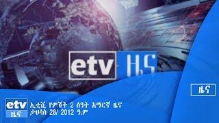 ኢቲቪ የምሽት 2 ሰዓት አማርኛ ዜና…ታህሳስ 28/ 2012 ዓ.ም|etv