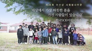 제28회 아산상 사회봉사상  세상에서 가장 따뜻한 품을 가진 사람들이 있습니다. 한국SOS어린이마을 미리보기