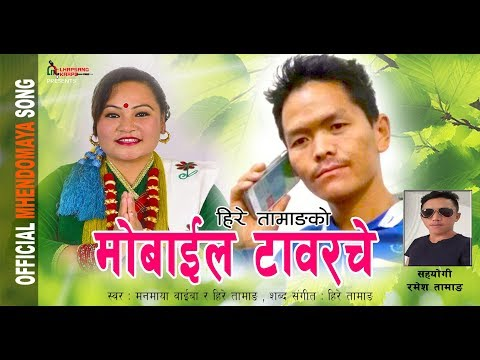 (New Mhendomaya Song Mobile Tower che by Hire Tamang & Manmaya Waiba 2018 - Duration: 7 minutes, 16 seconds.)