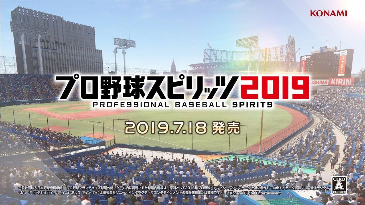 「プロ野球スピリッツ2019」プロモーションムービー
