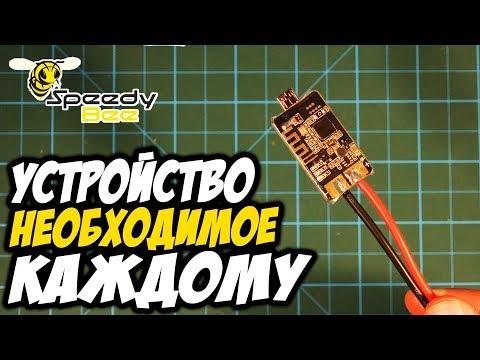 ☀ Беспроводной свисток - инструмент необходимый каждому! [SpeedyBee BT Adapter]