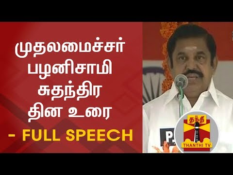 TN CM Edappadi Palanisamy's Independence Day Speech   Thanthi Tv