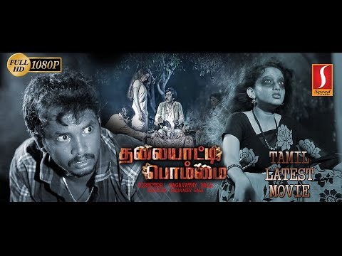 Latest Tamil Full Movie | Thalaiyatti Bommai | HD 1080 | Horror Thriller Movie | New Upload 2017