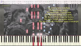Ах, эти тучи в голубом...(Ноты и Видеоурок для фортепиано) (piano cover)