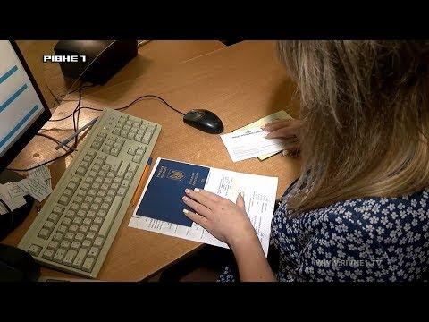У Рівному подорожчають біометричні паспорти?