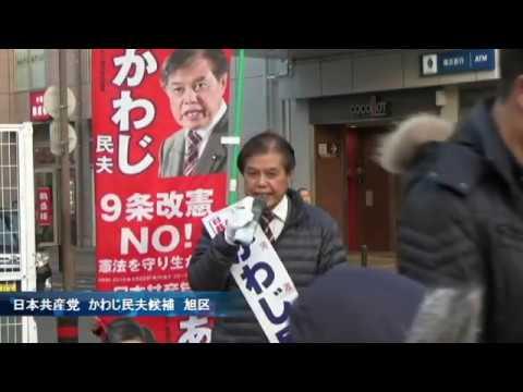 消費税増税ではなく別の道があります! かわじ民夫旭区横浜市会候補の訴え