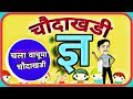 चौदाखडी वाचन ज्ञ अक्षराची चौदाखडी  choudakhadi vachan by mhschoolteacher
