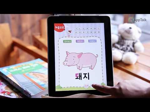Video of 딩동댕 한글 - 동물편