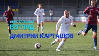 «Пристальный взгляд»: Дмитрий Карташов