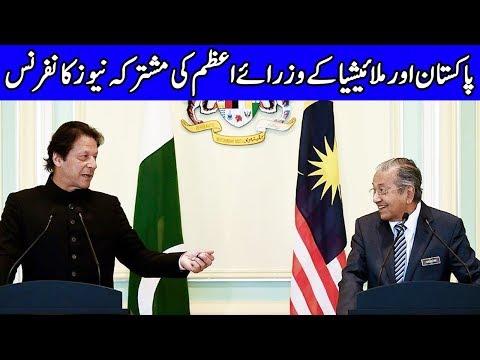 Imran khan Aur Mahtir Muhammad Complete Press Conference | 22 March 2019 | Dunya News