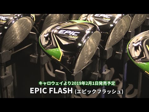 石川遼のドライバーキャリーが7ヤードも伸びた!EPIC FL …