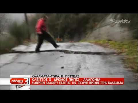 Παραμένουν τα προβλήματα λόγω της κακοκαιρίας σε ορεινές περιοχές της Καλαμάτας | 13/1/2019 | ΕΡΤ
