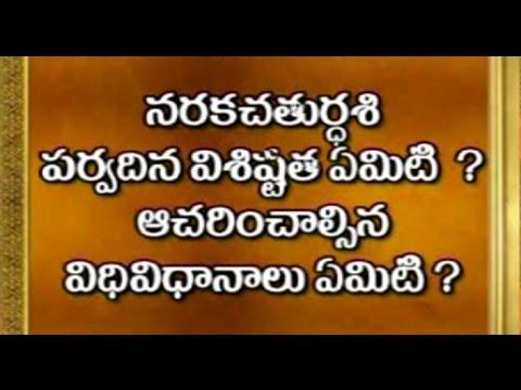 Significance of Naraka Chaturdasi | Dharma sandehalu - Episode 536_Part 1