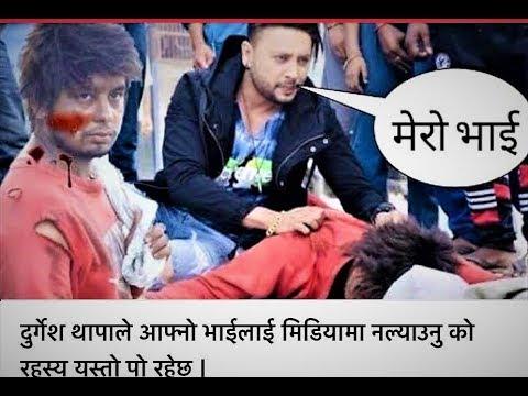 (दुर्गेश थापाले आफ्नो भाईलाई मिडियामा नल्याउनु को रहस्य यस्तो पो रहेछ   DurgeshThapa AryanThapa 1 - Duration: 3 minutes, 7 seconds.)