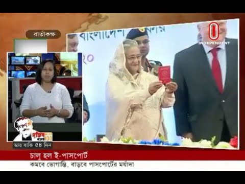 E-passport gets officially launched (22-01-2020) Courtesy: Independent TV