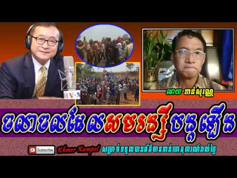 Khan sovan - Insecurity caused by Sam Rainsy, Khmer news today, Cambodia hot news, Breaking news