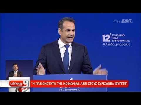 Στις 27/2 η απόφαση εκταμίευσης των 640 εκ. € | 15/12/2018 | ΕΡΤ
