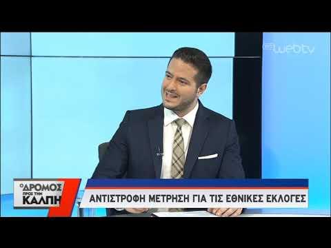 Ο Δρόμος προς την Κάλπη – Συνέντευξη του κόμματος «Ελλήνων Συνέλευσις» | 04/07/2019 | ΕΡΤ